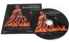 ФЛАМЕНКО - диск с печат и запис в картонен джоб
