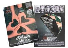 Кирил Тийм - Завинаги - AudioCD в картичка