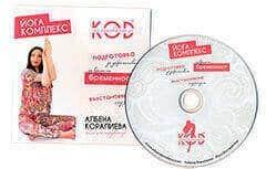Йога комплекс - DVD с печат и запис в картонен джоб