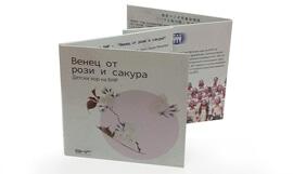 Венец от рози и сакура - Audio CD - Детски хор на БНР - home