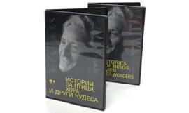 Радичков - Истории за птици, хора и други чудеса